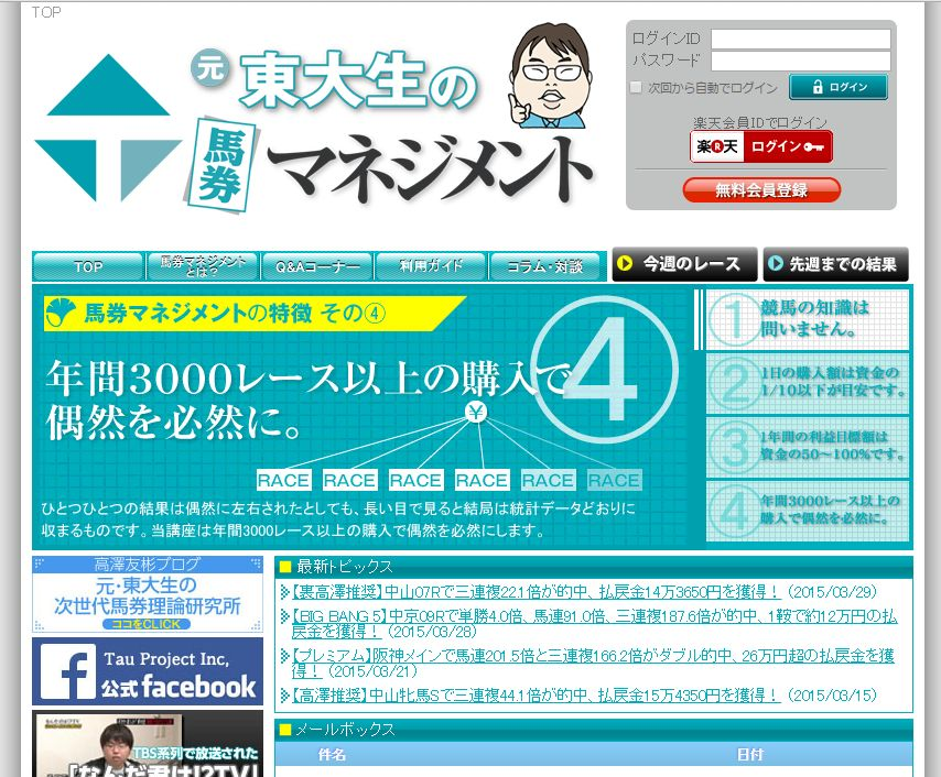 元・東大生の馬券マネジメントの評価
